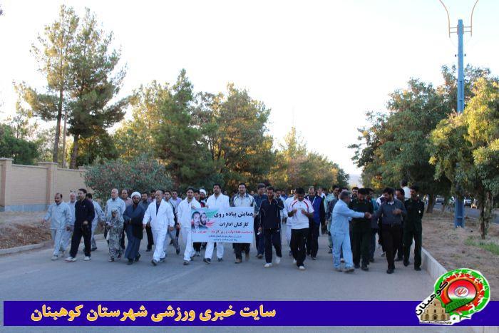 پیاده روی کارکنان ادارات به مناسبت هفته ی دولت