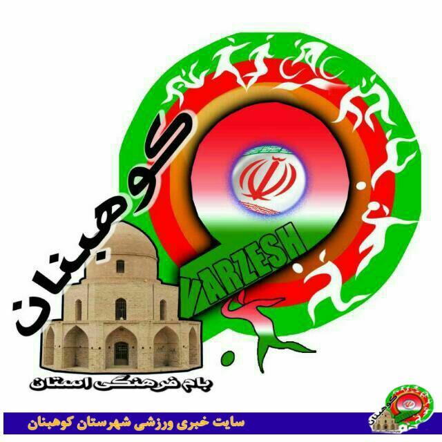 کلیپ:عملکرد ورزش شهرستان کوهبنان