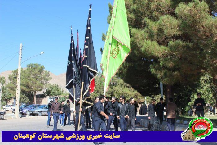 گزارش تصویری حضور پرشور جوانان شهرستان کوهبنان در شور حسینی