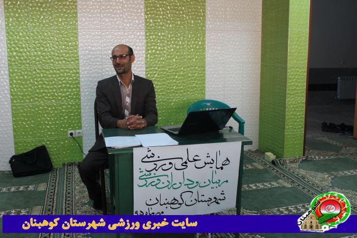 همایش علمی ورزشی مربیان و داوران ورزشی شهرستان کوهبنان
