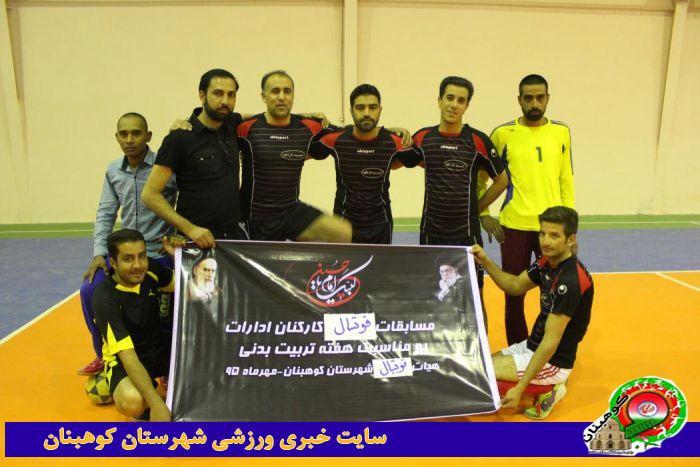مسابقات فوتسال کارکنان ادارات شهرستان کوهبنان