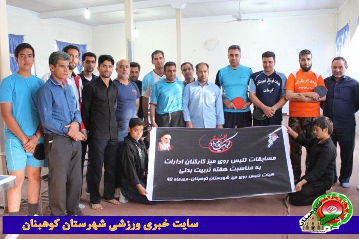 مسابقات تنیس روی میز کارکنان ادارات شهرستان کوهبنان
