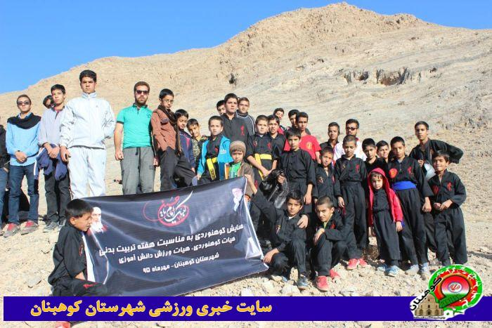 همایش کوهپیمایی عمومی شهرستان کوهبنان