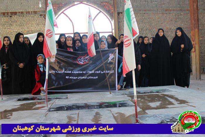 گل افشانی قبور شهدای گمنام شهرستان کوهبنان