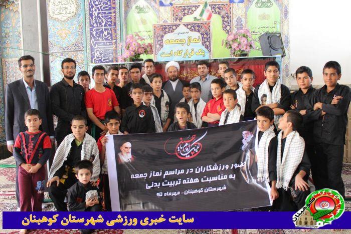 حضور دسته جمعی جامعه ورزش وجوانان شهرستان کوهبنان در نماز جمعه ۳۰مهر