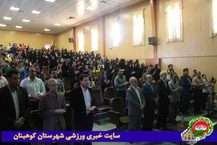 جشن بزرگ فرهنگی ورزشی غدیر
