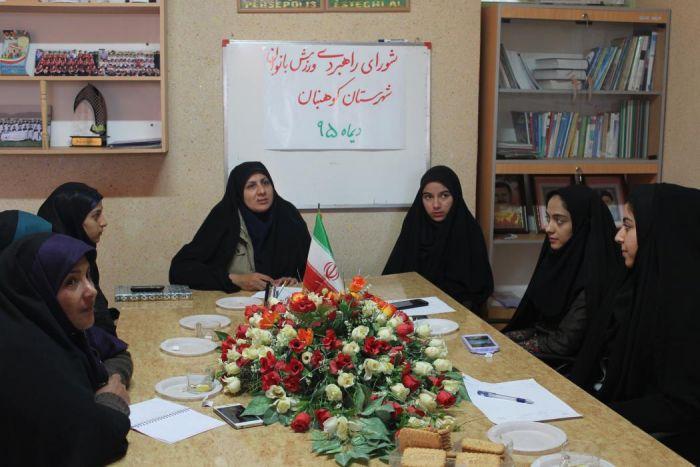 IMG_5463 شورای راهبردی ورزش بانوان شهرستان کوهبنان تشکیل شد