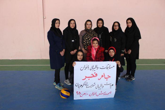 مسابقات والیبال بانوان جام دهه فجر