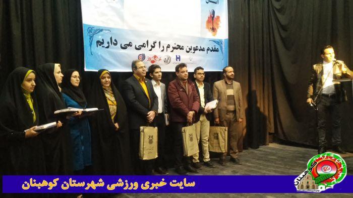 حضور جوانان کوهبنانی در نخستین رقابت مجری گری استان کرمان