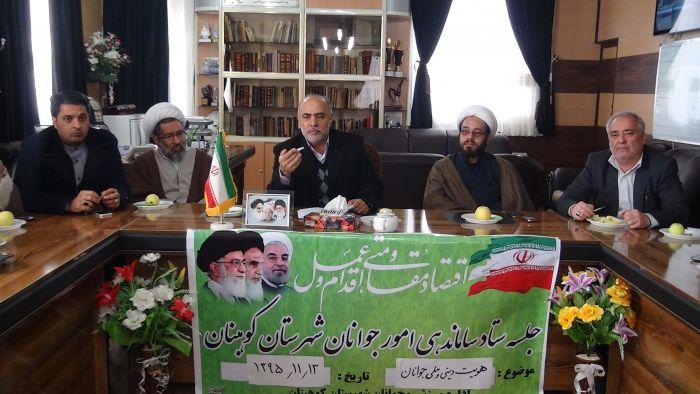 جلسه ستاد ساماندهی امور جوانان شهرستان کوهبنان با محوریت هویت دینی و ملی برگزار شد