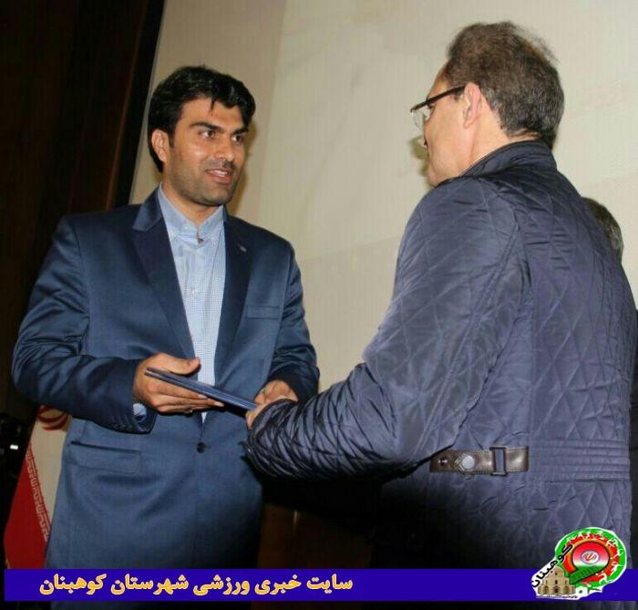 پیام تبریک انتصاب مدیر کل ورزش و جوانان استان کرمان