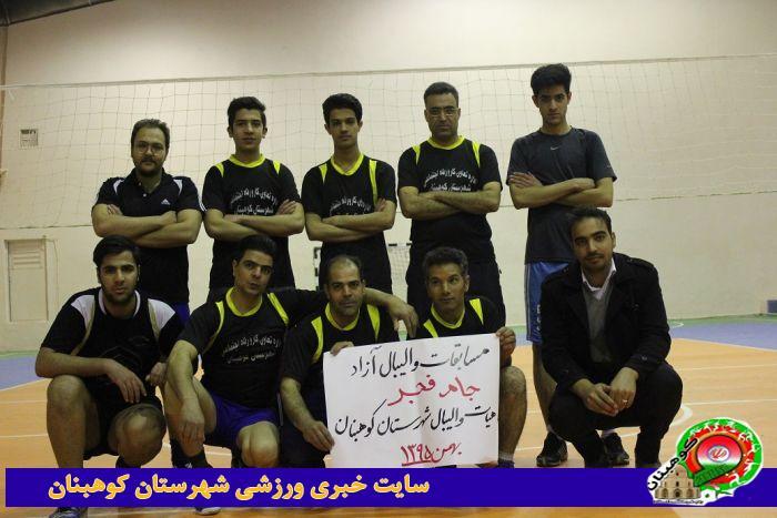 مسابقات والیبال جام دهه فجر برگزار شد