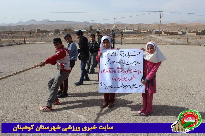 جشنواره بازی های بومی محلی در دهستان خرمدشت برگزار شد