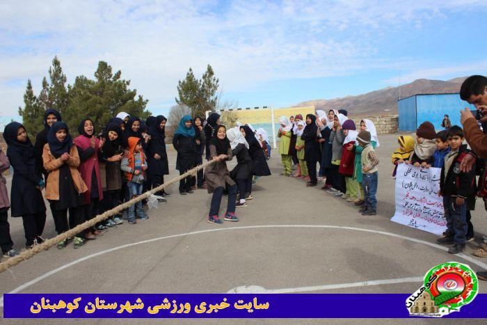 جشنواره بازی های بومی محلی بخش طغرالجرد کوهبنان