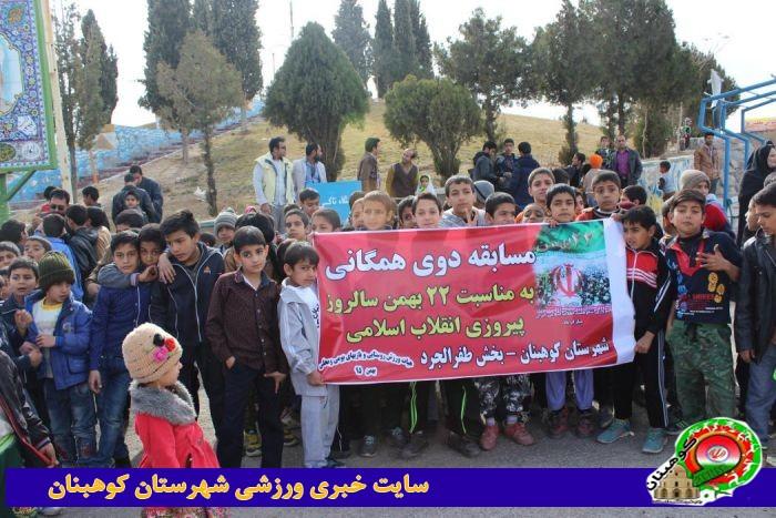 مسابقه دوی همگانی به مناسبت ۲۲ بهمن سالروز پیروزی انقلاب اسلامی