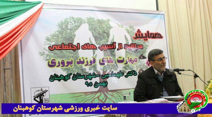 همایش  مراقبت از آسیب های  اجتماعی با حضور دکتر احمد طهماسبی