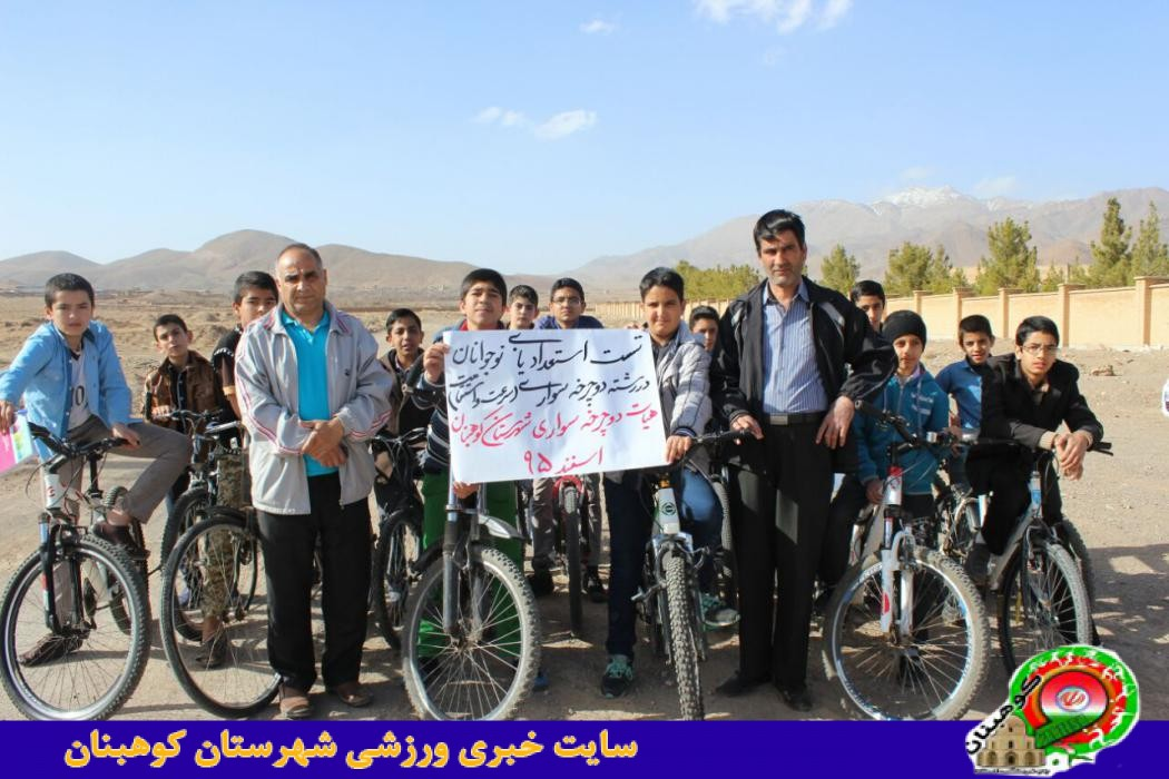 تست دوچرخه سواری نوجوانان شهرستان کوهبنان