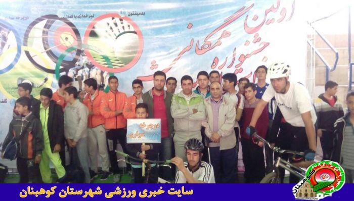 حضور دوچرخه سواران شهرستان کوهبنان در جشنواره استانی