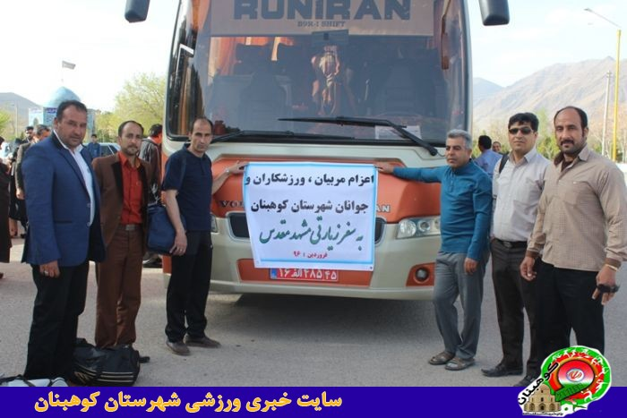 اردوی زیارتی سیاحتی مشهد مقدس