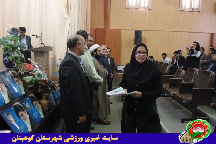 جشن تجلیل از سفیران سلامت شهرستان کوهبنان به مناسبت هفته سلامت