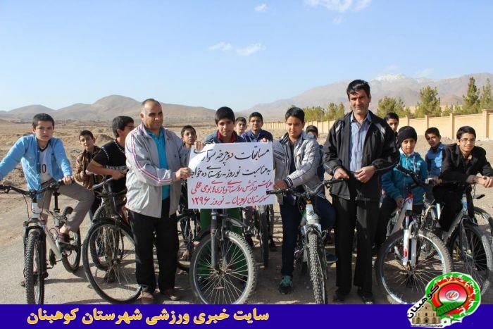 مسابقات دوچرخه سواری روستایی