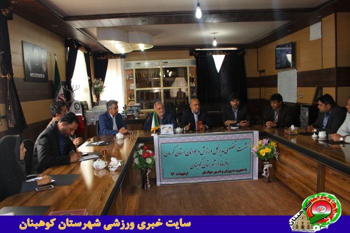 نشست تخصصی مدیر کل ورزش و جوانان استان با فرماندار شهرستان کوهبنان