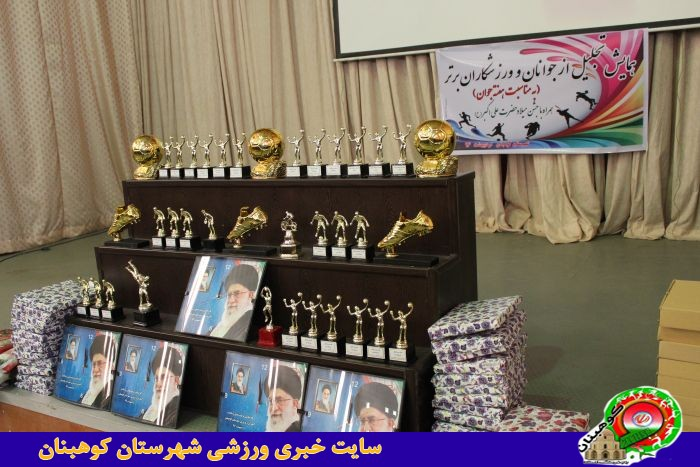 همایش تجلیل از نخبگان ورزشی، جوانان برتر و خبرنگاران جوان شهرستان کوهبنان