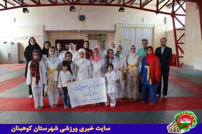 مسابقات جودوی بانوان (جام رمضان) برگزارشد.