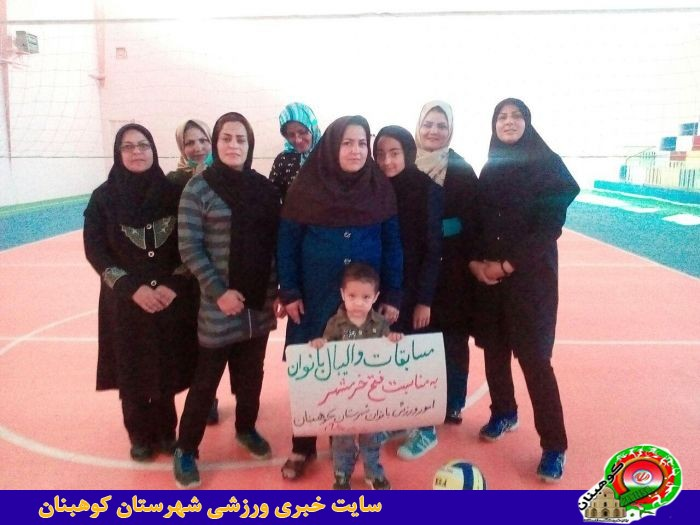 مسابقات والیبال بانوان به مناسبت ازادسازی خرمشهر
