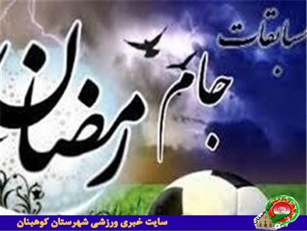 مسابقات فوتبال جام رمضان در کوهبنان