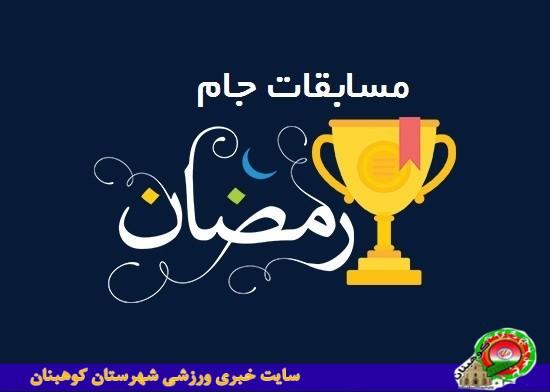 مسابقات والیبال جام رمضان بانوان