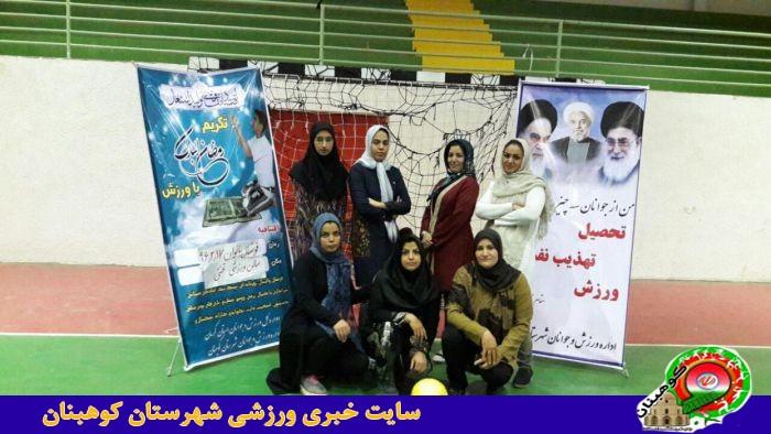 مسابقه ی فوتسال جام رمضان ویژه بانوان