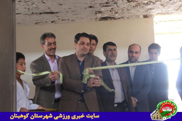 گزارش تصویری افتتاحیه باشگاه جودو اقایان و بانوان در دهستان جور شهرستان کوهبنان