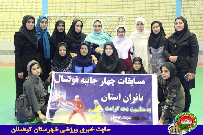 مسابقات فوتسال  بانوان به مناسبت دهه کرامت در کوهبنان برگزار شد.