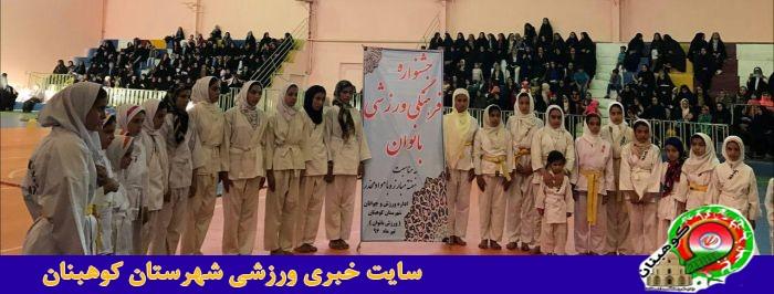 جشنواره فرهنگی ورزشی بانوان شهرستان کوهبنان