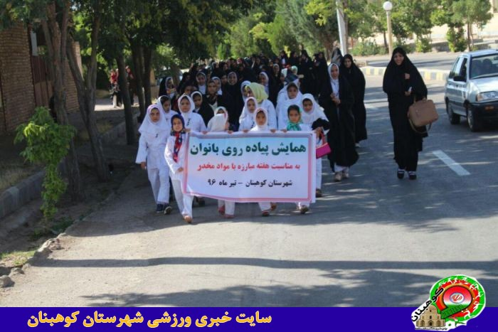 همایش پیاده روی بانوان شهرستان کوهبنان به مناسبت هفته مبارزه باموادمخدر