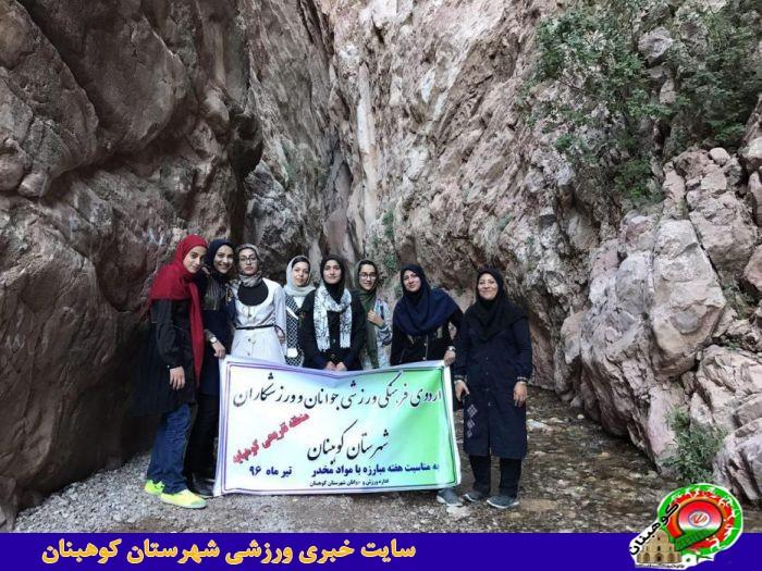 کوهپیمایی جوانان و ورزشکاران شهرستان کوهبنان به مناسبت هفته مبارزه با مواد مخدر