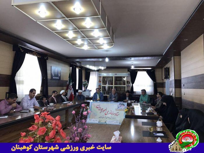 ستاد ساماندهی امور جوانان کوهبنان با  محوریت  مشارکت اجتماعی جوانان  برگزار شد