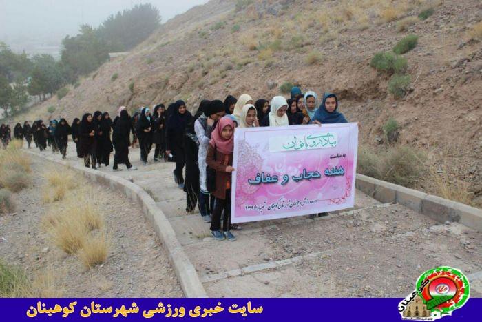 همایش پیاده روی بانوان شهرستان کوهبنان به مناسبت هفته حجاب وعفاف