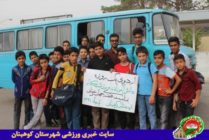 اردوی یکروزه ورزشکاران شهرستان کوهبنان به مناسبت هفته حجاب وعفاف