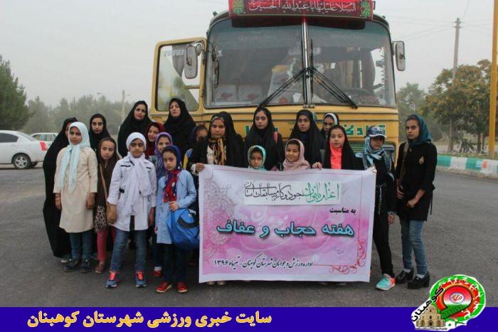 اعزام تیم جودوی دختران شهرستان کوهبنان به مسابقات قهرمانی استان به مناسبت هفته حجاب وعفاف