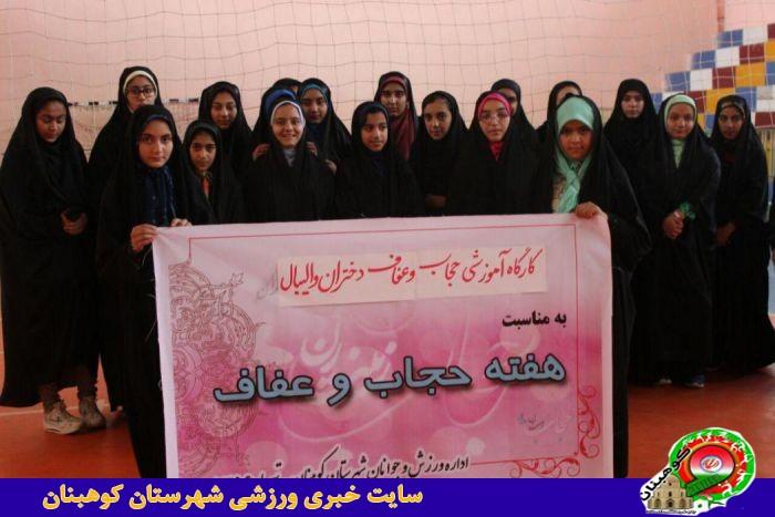 کارگاه آموزشی حجاب وعفاف ویژه ورزشکاران والیبال دختران(هفته حجاب وعفاف)