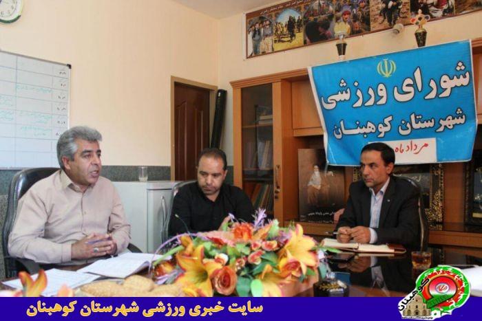جلسه شورای ورزش کوهبنان بامحوریت برنامه های اوقات فراغت  دهه کرامت