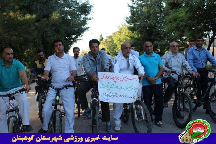 همایش دوچرخه سواری به مناسبت دهه کرامت