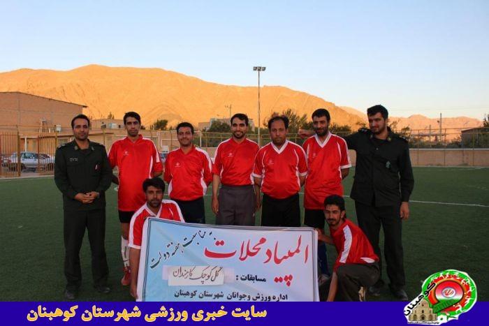 مسابقات فوتبال گل کوچک کارمندان به مناسبت هفته دولت