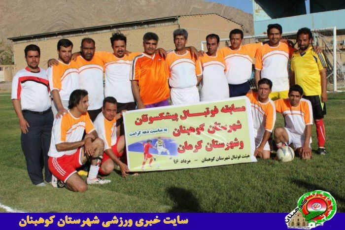 مسابقه فوتبال پیشکسوتان شهرستان کوهبنان وکرمان