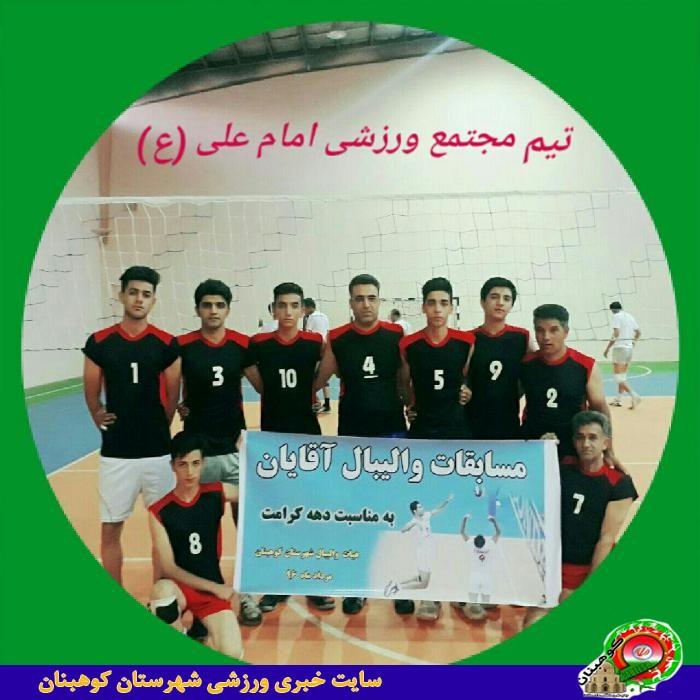 مسابقات والیبال آزاد شهرستان کوهبنان به مناسبت دهه کرامت