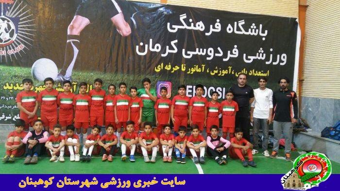 بازی دوستانه تیم زیر۱۲وزیر ۱۰سال نشاط کوهبنان وفردوسی کرمان