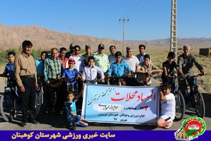 مسابقات دوچرخه سواری محلات به مناسبت هفته دولت