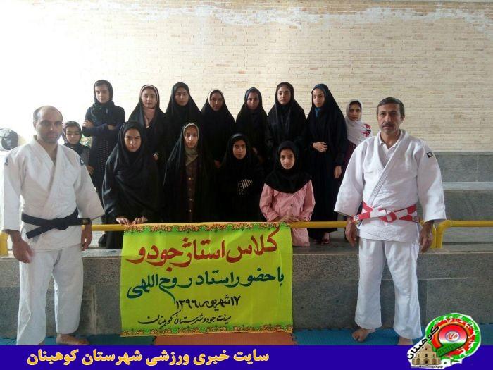 کلاس استاژ جودو در شهرستان کوهبنان برگزار شد